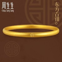 Chow Sang Sang 周生生 91930K 足金东方古祖古法黄金手镯 39.91克