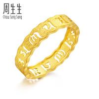 Chow Sang Sang 周生生  83215R 足金六字大明咒结婚黄金戒指 2.64克