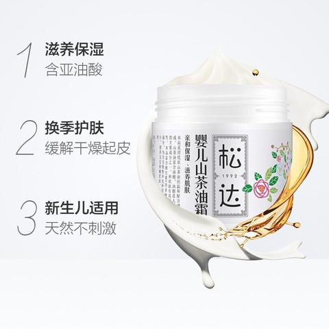 松达 婴儿护肤山茶油霜  68g