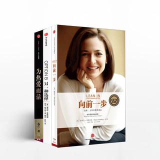 《女性励志系列:向前一步+另一种选择+为热爱而活》中信出版社