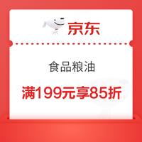 京东 粮油满199元享85折优惠券