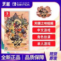 任天堂 Switch NS游戏 天穗之咲稻姬 天穗的稻田姬 种田