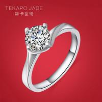TekapoJade 莫桑石1克拉925银 白金款四爪钻戒(520礼物)