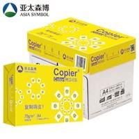 Asia symbol 亚太森博 黄拷贝可乐70g A4复印纸 500张/包 5包装(2500张)
