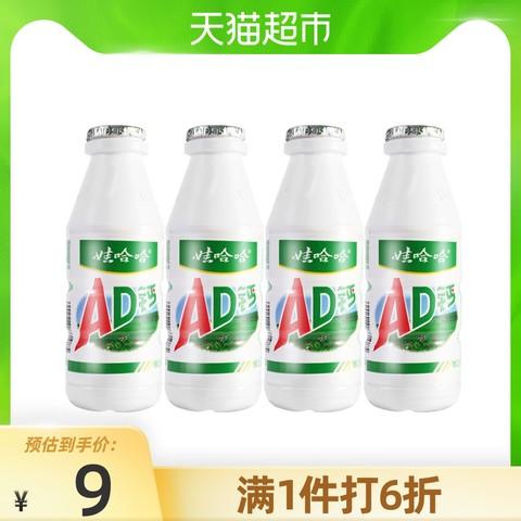WAHAHA 娃哈哈 娃哈哈 AD钙奶220g*4瓶儿童宝宝含乳饮料新老包装随机发货