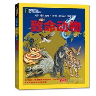 PLUS会员 : 《美国国家地理动物王国大百科系列:致命动物》