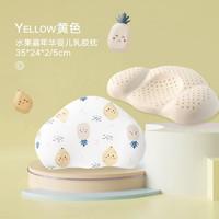 gb 好孩子 gb好孩子天然乳胶枕宝宝儿童枕头青少年护颈学生枕泰国进口四季通用 婴儿乳胶枕-水果黄