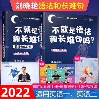 《2022刘晓艳考研英语不就是语法和长难句》