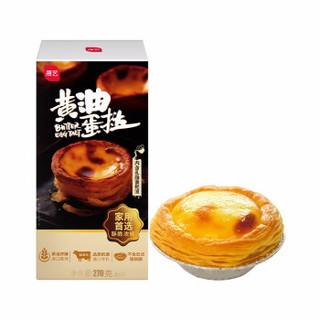 展艺 升级版黄油蛋挞套装 270g(烘焙半成品 蛋挞烘焙原料) 蛋挞皮20g*6+蛋挞液150g