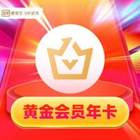 iQIYI 爱奇艺 爱奇艺黄金VIP会员12个月 年卡