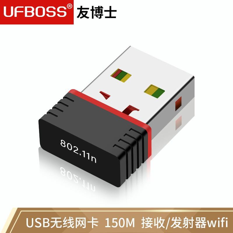 UFBOSS 友博士  usb无线网卡 150M免驱版