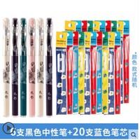 AIHAO 爱好 6支中性笔+20支晶蓝笔芯 款式随机