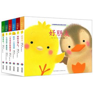 《小鸡球球成长绘本系列》(全套6册)