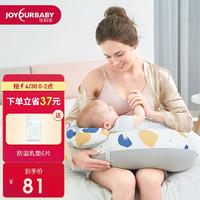 Joyourbaby 佳韵宝 多功能妈哺乳枕