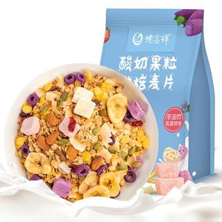 德富祥 西安老字号 酸奶烘焙麦片 350g