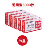 M&G 晨光 ABS92616 订书针 5盒装