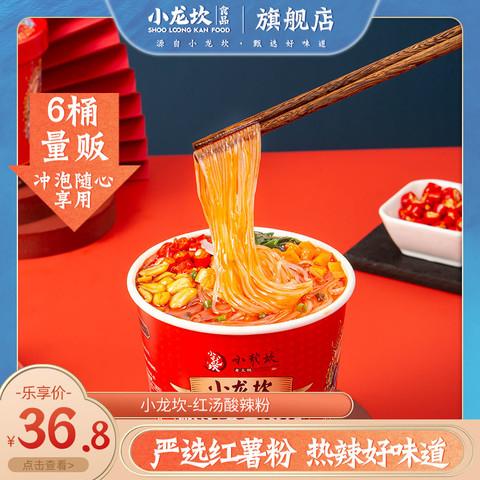 小龙坎酸辣粉6桶装正宗红薯粉丝米线粉条网红夜宵方便速食