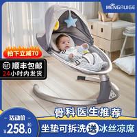 嬰兒電動搖搖椅新生兒搖搖床寶寶搖籃哄娃神器帶娃睡覺哄睡安撫椅