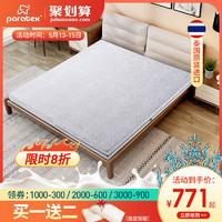 PARATEX paratex泰国乳胶床垫原装进口天然