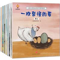 《儿童大格局培养绘本》(套装8册)