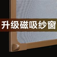 窗户磁吸防蚊纱窗纱网自装家用隐形自粘磁性磁铁简易沙窗帘免打孔