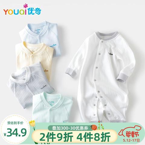 优奇 婴儿衣服夏季薄款连体天 春秋米白 73cm(推荐身高69cm-75cm)