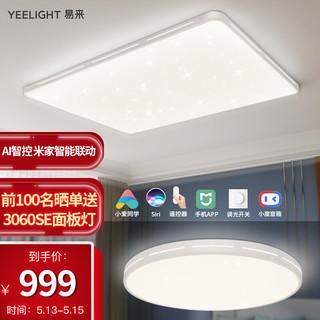 Yeelight 易来 纤玉智能LED吸顶灯星轨长方形客厅卧室灯语音控制现代简约绮境星空系列工程工业