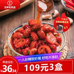 文和友 麻辣小龙虾熟食生鲜海鲜新鲜虾虾尾300g 三盒装