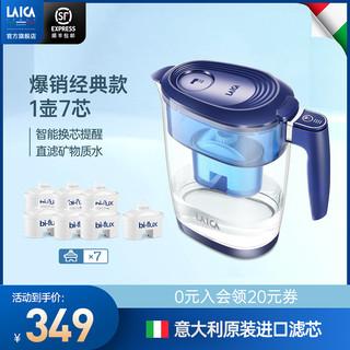 LAICA 莱卡  意大利Laica莱卡家用滤水壶净水器净水壶厨房自来水过滤器一壶7芯