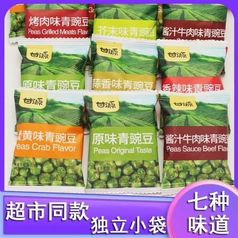 KAM YUEN 甘源牌 甘源牌青豆豌豆小包装蒜香味芥末味麻辣蟹黄零食干货散装整箱5斤