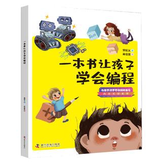 《一本书让孩子学会编程》