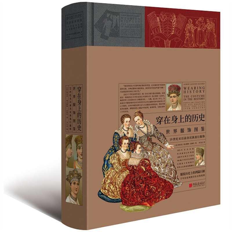 《穿在身上的历史:世界服饰图鉴》