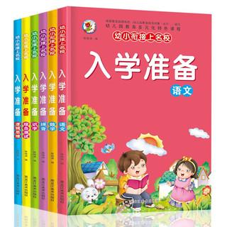 《幼小衔接入学准备系列教材》(共6本)