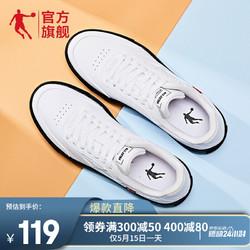 QIAODAN 乔丹 乔丹旗舰运动板鞋男彩虹鞋潮流运动休闲鞋白色男子运动鞋小白鞋男鞋