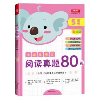 《小学生语文阅读真题80篇》
