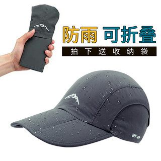 帽子男遮阳帽遮雨帽男士可折叠防雨防水户外跑步速干防晒女鸭舌帽