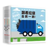京东PLUS会员:《垃圾去哪儿了?》(套装 全4册)