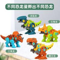 恐龙四合一拼装玩具(四个装恐龙+螺丝刀)