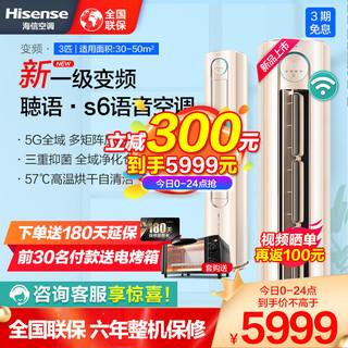 Hisense 海信 海信(Hisense)新能效  智能语音控制 变频空调冷暖柜机KFR-72LW/S600-X1