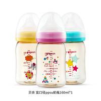 88VIP:Pigeon 贝亲 婴幼儿PPSU奶瓶 160ml