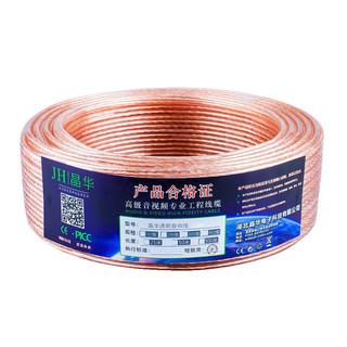 JH 晶华 200型 音响线 5米