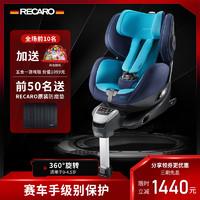 德国RECARO 新生婴幼儿童汽车安全座椅0-4.5岁 双向isofix 宙斯盾 皇室蓝