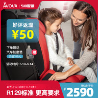 AVOVA德国进口儿童安全座椅汽车用宝宝3-12岁R129认证车载isofix 枫叶红