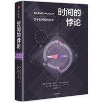 《时间的悖论:关于时间观的科学》