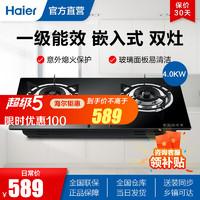 Haier 海尔 海尔(Haier)燃气灶 一级能效 嵌入式 双灶 一级能效圆灶QE636B(液化气)