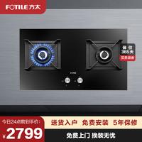 FOTILE 方太 方太 HA7B 嵌入式燃气灶家用煤气灶双灶