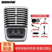 SHURE 舒尔(Shure) MV51 数字大型振膜电容话筒 IOS/USB直插式麦克风话筒