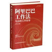 《阿里巴巴工作法:马云的工作哲学》