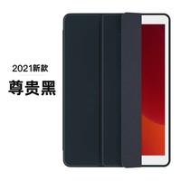 IQS 质胜伟业 iPad系列 保护壳