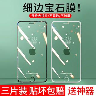苹果6s钢化膜iphone6splus全屏覆盖6全包边6plus抗蓝光护眼i6六6sp防摔ghm指纹屏保手机mo全面屏ip玻璃6p贴膜